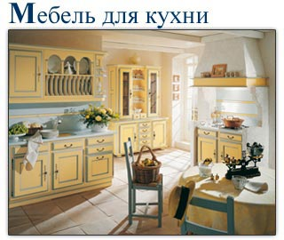 Французская мебель для кухни кухни из