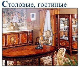 Элитная французская мебель для